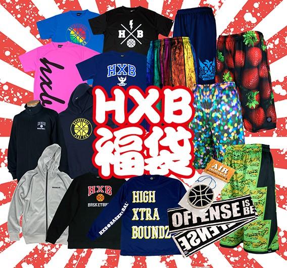 HXB2015福袋01