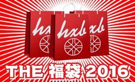 2016fukubukuro